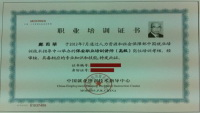 Train the Trainer China certificate